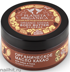 00588 Planeta Organica Масло для тела активное питание орган. масло Какао Эквадор 100мл