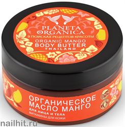 00601 Planeta Organica Масло для тела витамины для кожи орган. масло Манго Тайланд 100мл