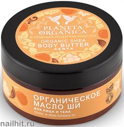 00625 Planeta Organica Масло для тела тонус и эластичность орган. масло Ши Кения 100мл