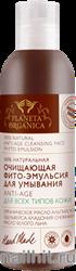 02421 Planeta Organica 200мл Эмульсия-фито для умывания Anti-Age (Для всех типов кожи)