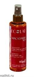 """432223 ECOLAB Питательное сухое масло для тела """"Нежность и сияние кожи"""" серия MACADAMIA SPA 200мл"""