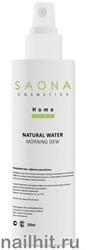 0457 Saona Cosmetics Природная вода Утренняя роса 200мл (Для удаления остатков пасты)