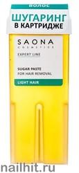 0471 Saona Cosmetics Сахарная паста в картридже Мягкая для тонких волос 150гр