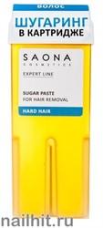 0472 Saona Cosmetics Сахарная паста в картридже Твердая для плотных волос 150гр