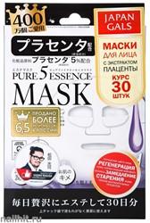 """006587 JAPAN GALS """"Pure5 Essential"""" Маски для лица Экстракт плаценты (Регенерация, против старения) 30шт"""