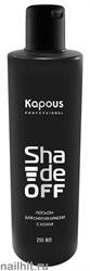 6828 Kapous 0317 Серия «Shade off» Лосьон для снятия краски с кожи 250мл