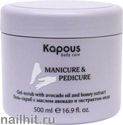 0873 Kapous Серия «SPA» Гель-скраб с маслом авокадо и экстрактом мёда 500мл