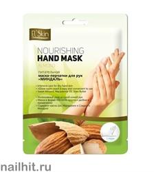 "281ES SkinLite EL'SKIN Питательная маска-перчатки для рук ""МИНДАЛЬ"" 1 пара"