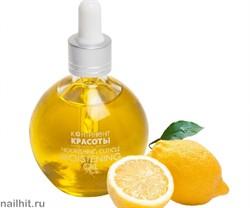 Континент красоты Масло для кутикулы 75мл Лимон