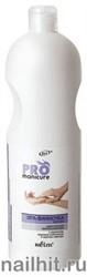 В-1052 PRO Manicure SPA-ванночка для рук укрепляющая омолаживающая 1000мл