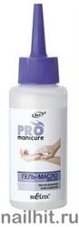 В-1053 PRO Manicure Гель-масло для рук питательное массажное 80мл