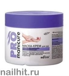 В-1061 PRO Manicure Маска-крем для рук восстанавливающая разглаживающая 300мл