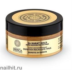 35124 Natura Siberica Laboratoria Маска для лица 100мл Супер-омоложение, Золото 24К