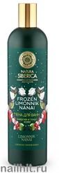 35490 Natura Siberica Limonnik nanai Пена для ванн Энергия и тонус кожи 550мл