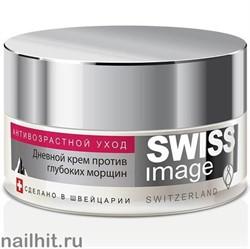 383217 SWISS image 46+ Крем ДНЕВНОЙ для лица против глубоких морщин 50мл