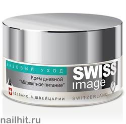 """383095 SWISS image Базовый Уход Крем ДНЕВНОЙ для лица """"Абсолютное питание"""" 50мл"""