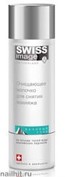 383002 SWISS image Базовый Уход Молочко очищающее для снятия макияжа 200мл