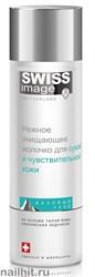 383040 SWISS image Базовый Уход Молочко очищающее для сухой чувствительной кожи лица 200мл