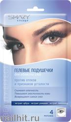 620800 Shary  Гелевые подушечки против отеков и признаков усталости под глазами (на 2 применения) 4шт