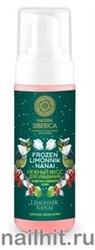 35605 Natura Siberica Limonnik nanai Мусс для умывания лица Энергия и свежесть кожи 150мл