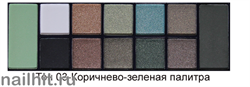 01051 Triumf Набор теней 12цветов Color Palette Eyeshadow 03 Коричнево-зеленая гамма