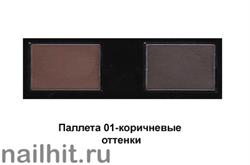 03153 Triumf НАБОР теней для коррекции бровей Eyebrow care 01 Коричневые оттенки