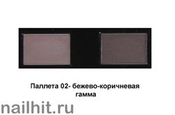 03214 Triumf НАБОР теней для коррекции бровей Eyebrow care 02 Бежево-коричневая гамма