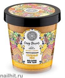 """36435 Natura Siberica Crazy Dessert Скраб-bio для тела подтягивающий """"Соленый мед"""" 450мл"""