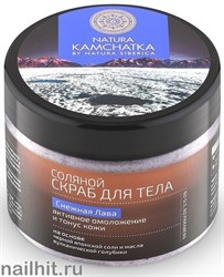 """36138 NS Natura Kamchatka 300мл Скраб соляной для тела """"СНЕЖНАЯ ЛАВА"""" омоложение и тонус кожи"""