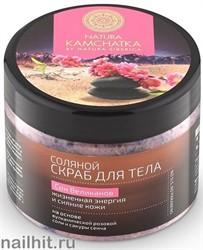 """36121 NS Natura Kamchatka 300мл Скраб соляной для тела """"СОН ВЕЛИКАНОВ"""" жизненная энергия и сияние кожи"""