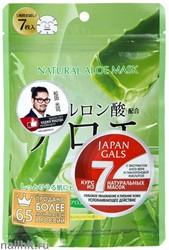 010157 JAPAN GALS Курс натуральных масок для лица с экстрактом Алоэ 7шт