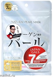 010164 JAPAN GALS Курс натуральных масок для лица с экстрактом Жемчуга 7шт