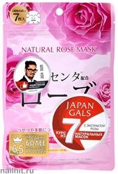 010140 JAPAN GALS Курс натуральных масок для лица с экстрактом Розы 7шт