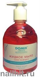 8569 Domix 107565 Жидкое мыло СМЯГЧАЮЩЕЕ  500мл