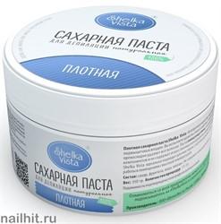 630614 Shelka vista Сахарная паста для шугаринга 350гр Плотная
