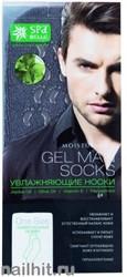 SpaBelle Увлажняющие SPA носки МУЖСКИЕ с гелевой пропиткой (серые) хлопок с экстрактом мяты 1пара