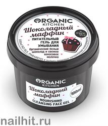 """14400 Organic shop KITCHEN Гель для умывания """"Шоколадный маффин"""" 100мл Питательный"""