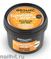 """14530 Organic shop KITCHEN Крем-питание для лица """"Горшочек с медом"""" 100мл"""