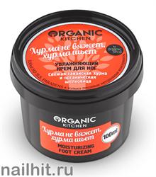 "15001 Organic shop KITCHEN Крем для ног увлажняющий 100мл ""Хурма не вяжет, хурма шьет"""