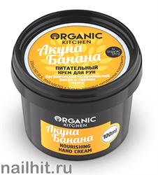 """14950 Organic shop KITCHEN Крем для рук питательный """"Акуна Банана"""" 100мл"""