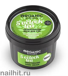 "14967 Organic shop KITCHEN Крем для рук увлажняющий ""5 o""clock tea"" 100мл"