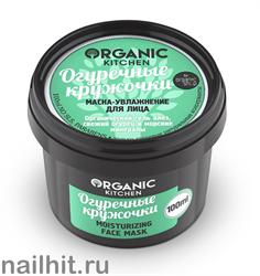 """14509 Organic shop KITCHEN Маска-увлажнение для лица """"Огуречные кружочки"""" 100мл"""