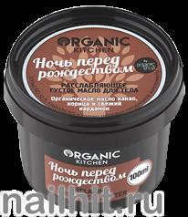 """14882 Organic shop KITCHEN Масло густое для тела расслабляющее """"Ночь перед рождеством"""" 100мл"""