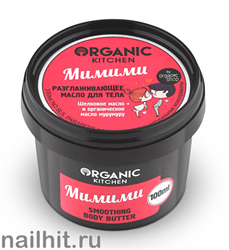 "14912 Organic shop KITCHEN Масло для тела разглаживающее ""Мимими"" 100мл"