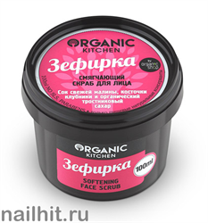 "14455 Organic shop KITCHEN Скраб для лица смягчающий ""Зефирка"" 100мл"