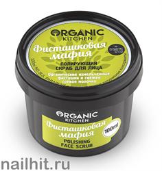 "14448 Organic shop KITCHEN Скраб для лица полирующий ""Фисташковая Мафия"" 100мл"