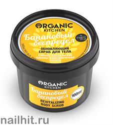 """14622 Organic shop KITCHEN Скраб обновляющий для тела """"Банановый беспредел"""" 100мл"""