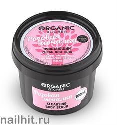 "14660 Organic shop KITCHEN Скраб очищающий для тела ""Розовая мочалка"" 100мл"