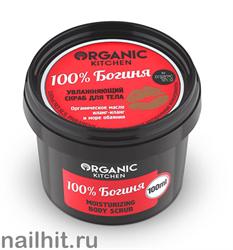 "14684 Organic shop KITCHEN Скраб увлажняющий для тела ""100% Богиня"" 100мл"