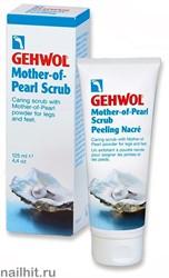 102540700 Gеhwol Perlmutt Peeling Жемчужный пилинг для ног 125мл